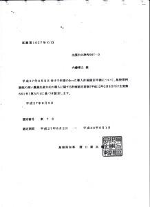 エコファーマー申請許可証_0001