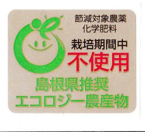 エコロジー農産物マーク_NEW-1
